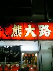 Kumaoji