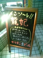 Ryuhime