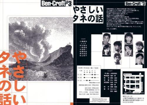 Ben-Croft vol.3 『やさしいタネの話』