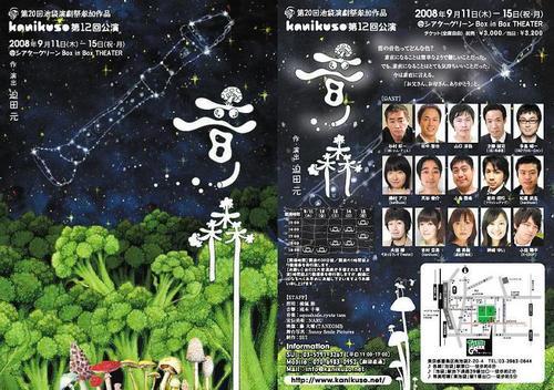 劇団kanikuso 第12回公演 「音ノ森」